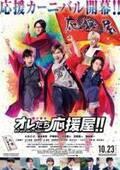 A.B.C-Z初主演映画『オレたち応援屋!!』予告編&ポスター公開 主題歌は新曲『頑張れ、友よ!』