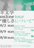 羊文学、都内ライブハウス3カ所でのオンラインツアー開催決定 塩塚モエカ直筆コメント公開