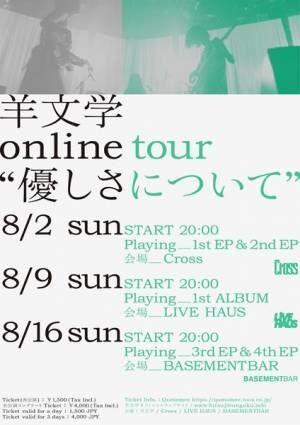 """羊文学 online tour """"優しさについて"""""""