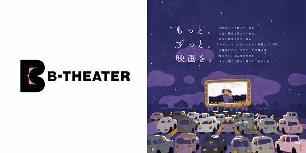 B-THEATER(ビーシアター)