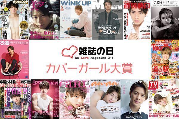 平野紫耀、昨年の雑誌業界を牽引! 「第6回カバーガール大賞」メンズ部門大賞に