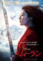 『ムーラン』9月4日に日本公開決定 クリスティーナ・アギレラ新曲『Loyal Brave True』が新予告映像に登場