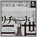 シェイクスピア歴史劇シリーズ最終作『リチャード二世』本日開幕