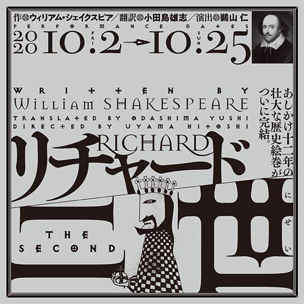 『リチャード二世』