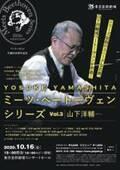 東京芸術劇場に炸裂する山下洋輔のベートーヴェン!