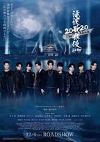 『滝沢歌舞伎 ZERO 2020 The Movie』12月4日公開決定 舞台と映画が融合したプロジェクトの全容が明らかに