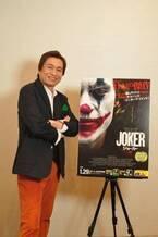 『ジョーカー』日本語吹替えを担当した平田広明、「僕の代表作のひとつになる」