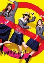 実写ドラマ版『映像研には手を出すな!』Blu-ray&DVD、9月16日発売決定 ショップ限定のオリジナルグッズ付商品も