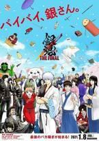アニメ版のラストを飾る『銀魂 THE FINAL』ビジュアル公開 原作者・空知英秋が描き下ろしたキャラクターが勢揃い