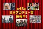 第43回 日本アカデミー賞 最優秀賞など全結果リスト