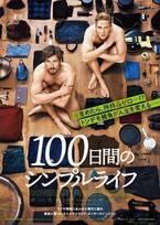全裸の主演俳優ふたりがポスターに すべての持ち物をリセットする映画『100日間のシンプルライフ』公開決定