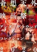 特別寄稿 滝本誠が解説ーことしも「奇想天外映画祭」は珍無類だ!