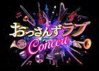 ドラマを彩った音楽たちがオーケストラでよみがえる「おっさんずラブコンサート」開催