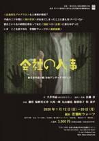 佐藤信らが横浜の新創作現場から放つ平成の企業戦士の物語