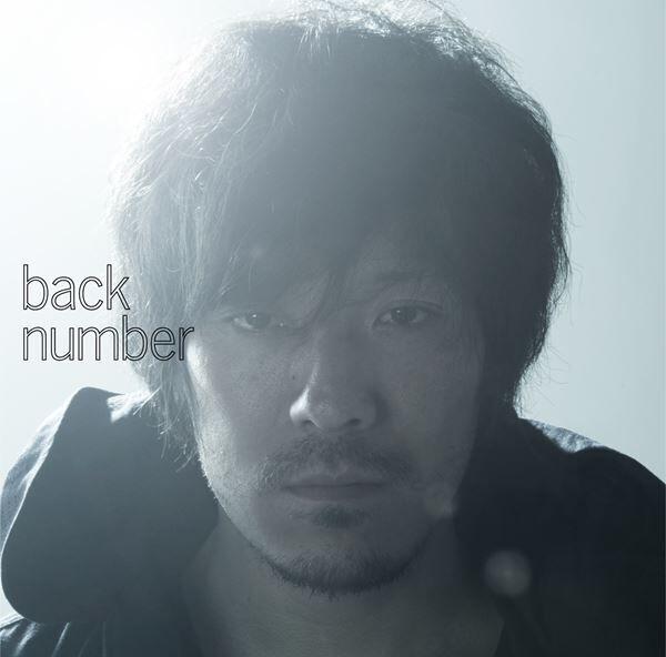 back number『高嶺の花子さん』