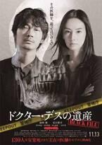 綾野剛×北川景子『ドクター・デスの遺産ーBLACK FILEー』11月13日公開へ 追加キャスト&ポスタービジュアルも
