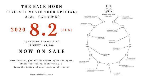 THE BACK HORN、無観客配信で8ヶ月ぶりとなるライブ開催が決定