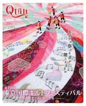 第19回東京国際キルトフェスティバル-布と針と糸の祭典-