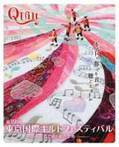 「第19回東京国際キルトフェスティバル」が東京ドームで開催