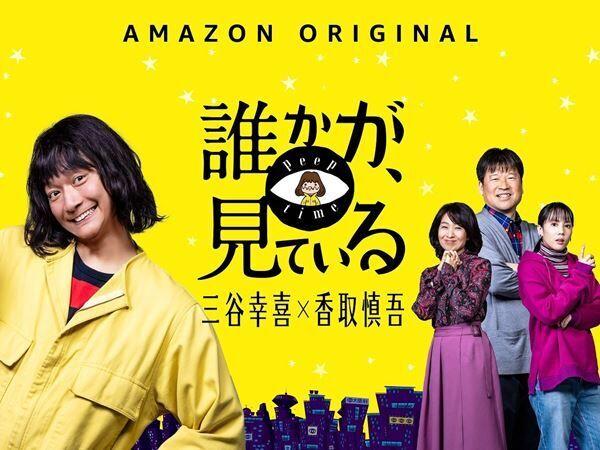 Amazon Original ドラマシリーズ『誰かが、見ている』 (C)2020 Amazon Content Services LLC