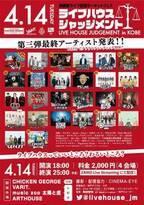 神戸の4つのライブハウスがウェブから盛り上げる! 「ライブハウスジャッジメント in KOBE」詳細が明らかに