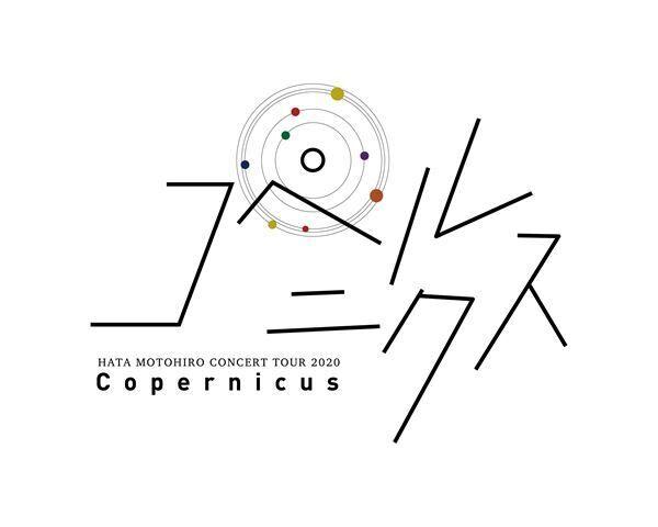 「HATA MOTOHIRO CONCERT TOUR 2020 -コペルニクス-」