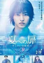 山崎賢人主演『夏への扉 ―キミのいる未来へ―』公開日が2021年2月に決定 特報&ティザービジュアル&フルキャスト公開
