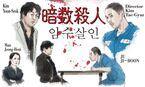 おとな向け映画ガイド 今週のオススメは、韓国冷血犯罪もの、山田孝之が父親役!?、スーダンに映画の灯を! この3作品。