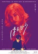 稲垣吾郎×二階堂ふみ『ばるぼら』11月20日(金)全国公開 甘美で退廃的な日本語版ポスターも