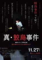 小西桜子、佐野岳ら出演決定 『真・鮫島事件』主題歌入り予告映像&ポスタービジュアル公開