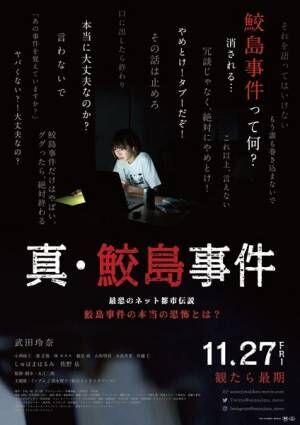 『真・鮫島事件』 (C)2020「真・鮫島事件」製作委員会