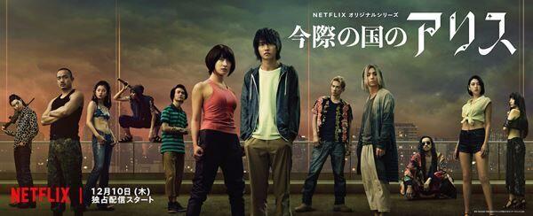 Netflix『今際の国のアリス』グループアートビジュアル