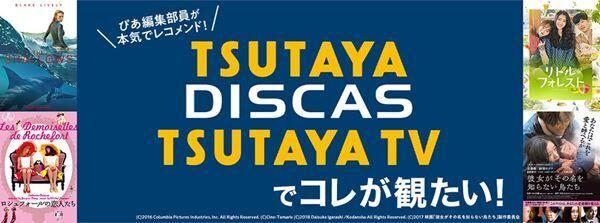 ぴあ編集部員が本気でレコメンド! TSUTAYA TV/TSUTAYA DISCASでコレが観たい!