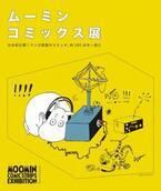 ムーミン75周年を記念した『ムーミン コミックス展』 原画やスケッチ、約280点を初公開!