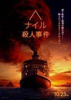 アガサ・クリスティ傑作ミステリーを映画化 『ナイル殺人事件』特報&ティザーポスター公開
