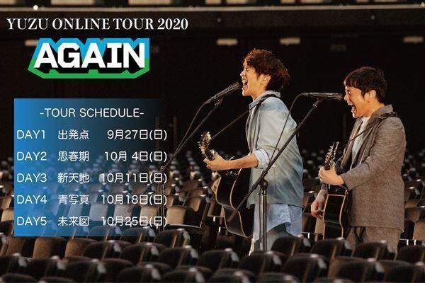 ゆずオンラインツアー「YUZU ONLINE TOUR 2020 AGAIN」