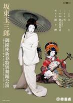 坂東玉三郎が御園座で新春特別舞踊公演を開催