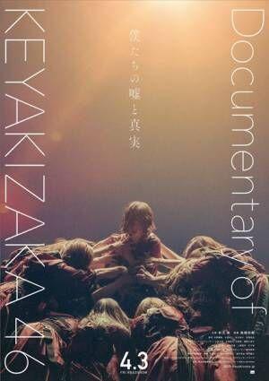 『僕たちの嘘と真実 Documentary of 欅坂46』 (c)2020「DOCUMENTARY of 欅坂46」製作委員会