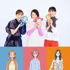森川葵、松井玲奈、百田夏菜子がヒロインに! 『魔女見習いをさがして』キャスト発表