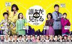 西田敏行、松岡茉優、小池栄子らもゲスト出演 『誰かが、見ている』特別映像&キャラクタービジュアル公開