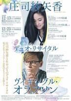 庄司紗矢香&ヴィキングル・オラフソン デュオ・リサイタル開催へ!