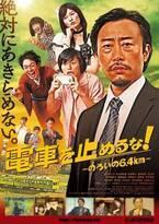 あなたの視聴が劇場公開につながる? 『電車を止めるな!』PIA LIVE STREAM、uP!!!にて上映開始!