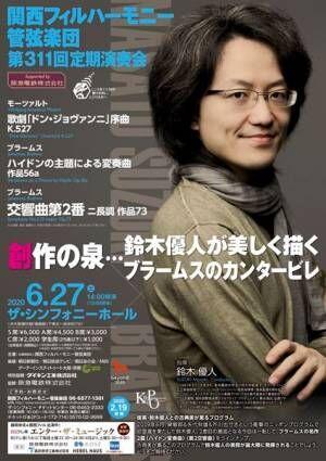 関西フィルハーモニー管弦楽団第311回定期演奏会
