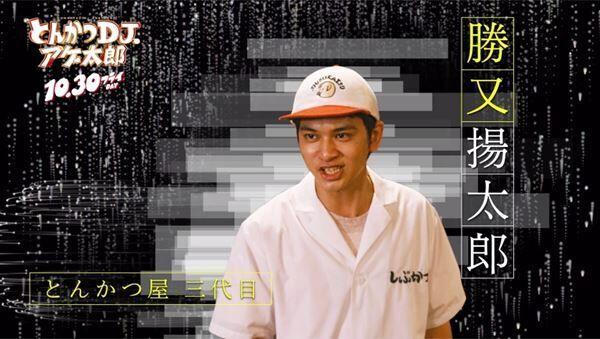 『とんかつDJアゲ太郎』 (C)イーピャオ・小山ゆうじろう/集英社・とんかつDJ製作委員会
