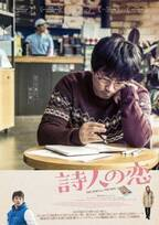ヤン・イクチュン主演作『詩人の恋』11月13日公開決定 切なさが滲み出るポスタービジュアルも