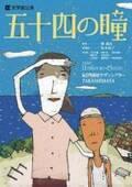 名もなき人々の姿を生き生きと描き出す 文学座11月公演『五十四の瞳』開幕