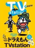 ドラえもん×雑誌「TVstation」が表紙初コラボ! たむらしげる、ドラえもんからのコメントも