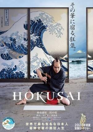 『HOKUSAI』超ティザービジュアル (c)2020 HOKUSAI MOVIE