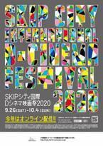 《SKIPシティ国際Dシネマ映画祭2020》が明日開幕! オンライン開催の今年はドキュメンタリーが2本も!