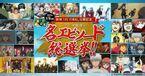 アニメ『銀魂』名エピソード総選挙開催 ランキング上位のエピソードは劇場版特典に反映